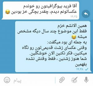 اسکرین شات فرید مسعودی