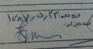امضای فرید مسعودی