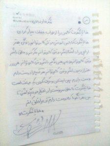 شکر خدا فرید مسعودی