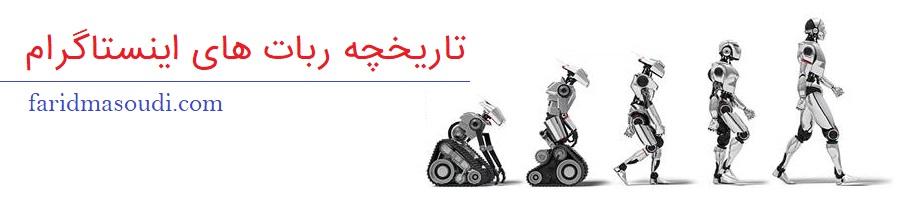 تاریخچه ربات های اینستاگرام
