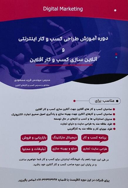 پوستر دوره طراحی کسب و کار اینترنتی فرید مسعودی