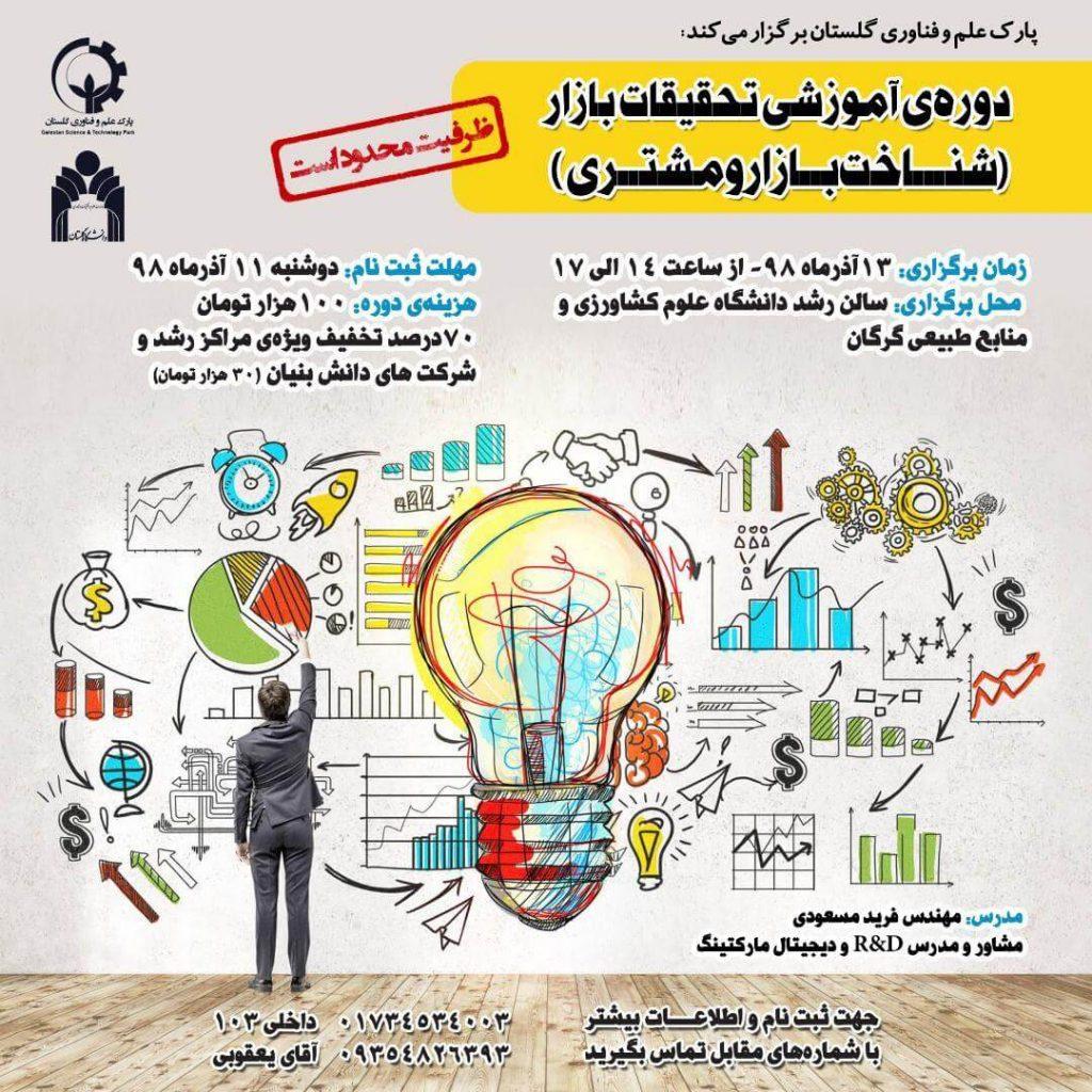 سمینار تحقیقات بازار مهندس فرید مسعودی در گرگان