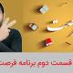 قسمت دوم برنامه فرصت با اجرای فرید مسعودی