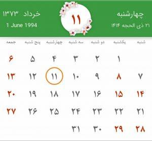تاریخ تولد فرید مسعودی | Farid Masoudi birthday